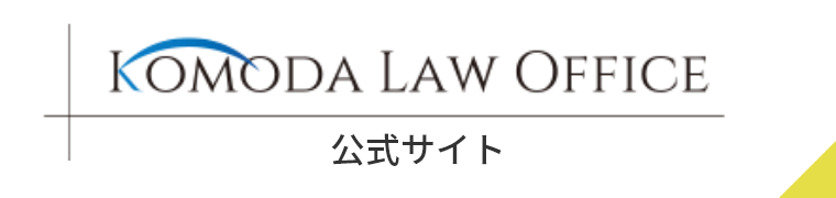 KOMODA LAW OFFICE 公式サイト
