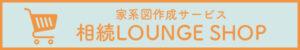 相続LOUNGE SHOP