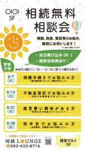 相続LOUNGE 相続無料相談会 開催のお知らせ(毎週火曜)