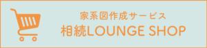 家系図作成サービス相続LOUNGE SHOP