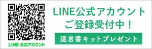 LINE公式アカウントご登録受付中