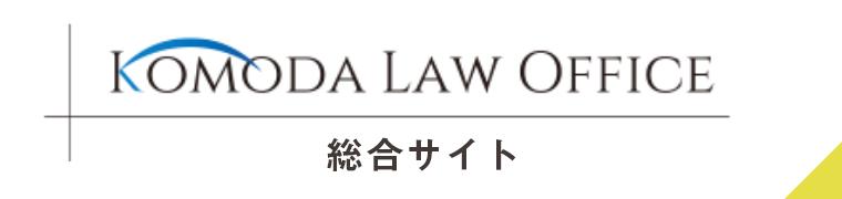 KOMODA LAW OFFICE 公式サイト